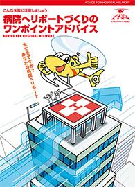 病院ヘリポートづくりのワンポイントアドバイス