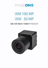 航空カメラ「iXM100MP/iXM50MP」