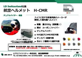 航空ヘルメット