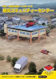 防災コミュニティーセンター