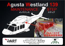 AW139 メンテナンスステップ