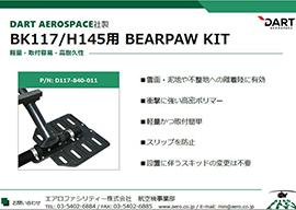 BK117/H145/ H135 ベアパウキット