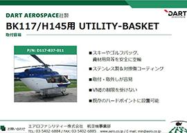 BK117/H145 ユーティリティ バスケット