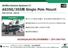 AS350/AS355 シングルポールマウント