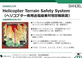 ヘリコプター専用送電線兼対地警報装置
