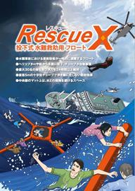レスキューX(投下式水難救助用フロート)