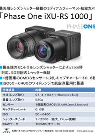 航空カメラ 『iXU-RS 1000』