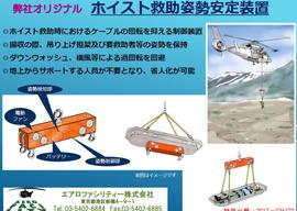 ホイスト救助姿勢安定装置
