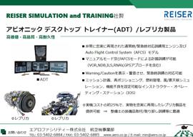 アビオニック デスクトップ トレイナー(ADT) / レプリカ製品