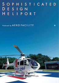 デザインヘリポート