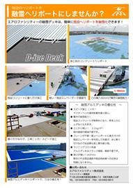 D-ice Deck