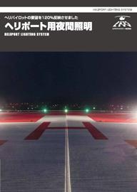 ヘリポート用夜間照明