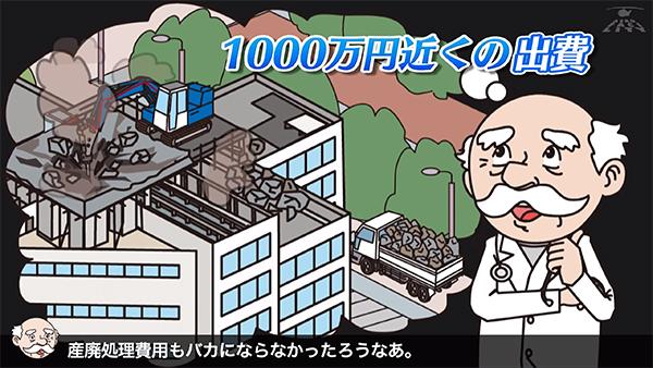 アニメで解説!<br>コンクリートヘリポートで大丈夫ですか!?